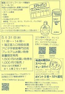 アピタ店特招会平成29年5月31日その2