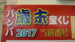 バンバ歳末宝くじ2017当選番号