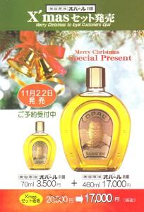 オパールR-Ⅲクリスマスセットその2