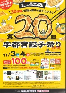 餃子祭り2018その1