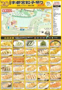 餃子祭り2018その2