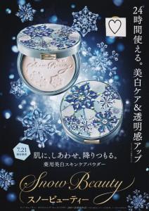 2019資生堂スノービューティー