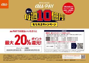 【POP・A4ヨコ】誰でも!毎週10億円!もらえるキャンペーン_page-0001